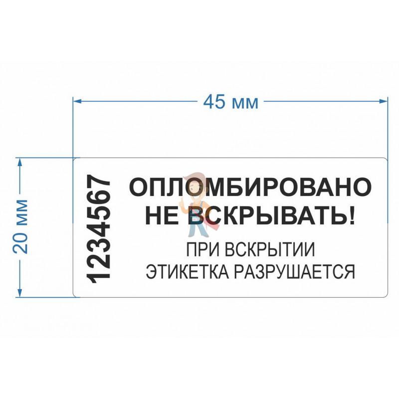 """Гарантийные наклейки """"Скорлупа"""" - фото 1"""