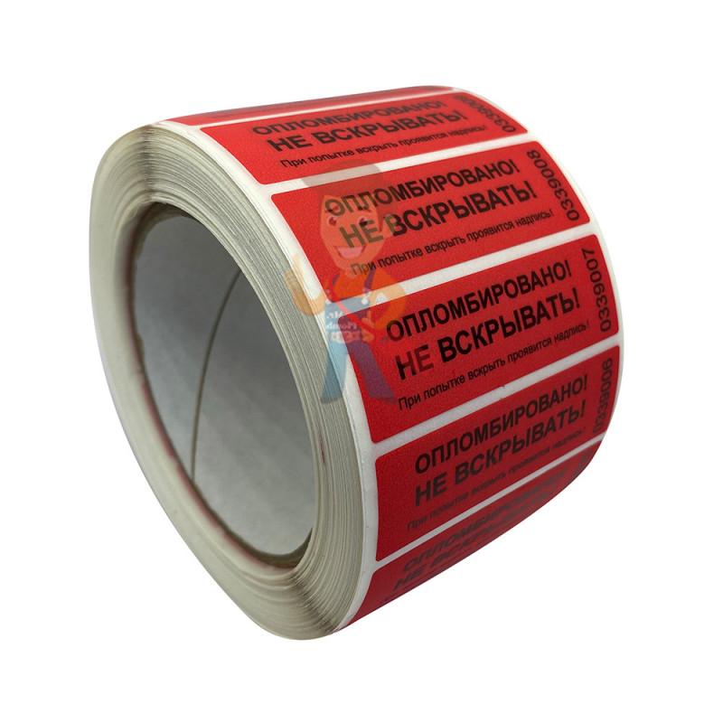 Пломба наклейка номерная НН-2, 22х66 мм - фото 1