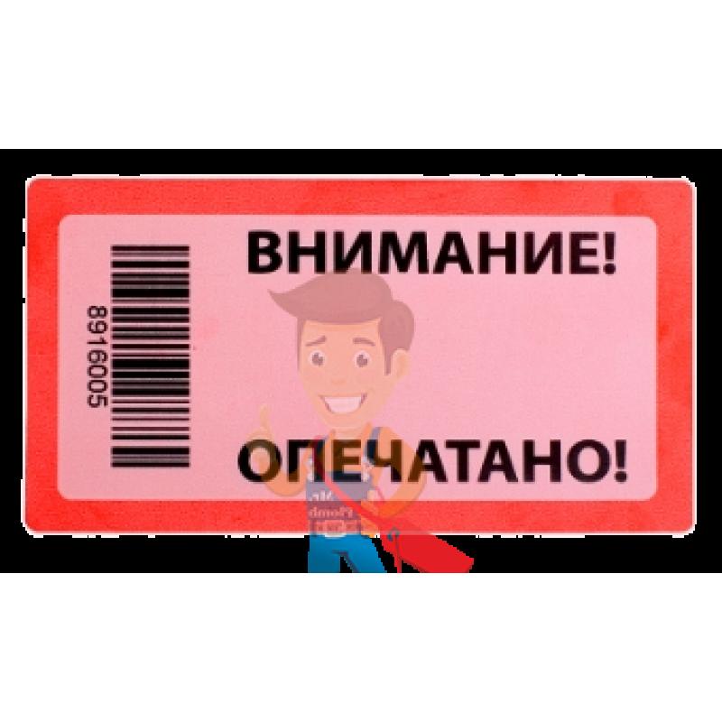 "Пломбировочная наклейка ""Контур-Термо"" 50*97 мм"