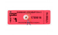Пломба свинцовая, 10 мм - Антимагнитная пломба