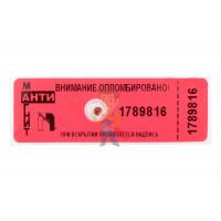 Антимагнитная пломба МТЛ-20 - Антимагнитная пломба
