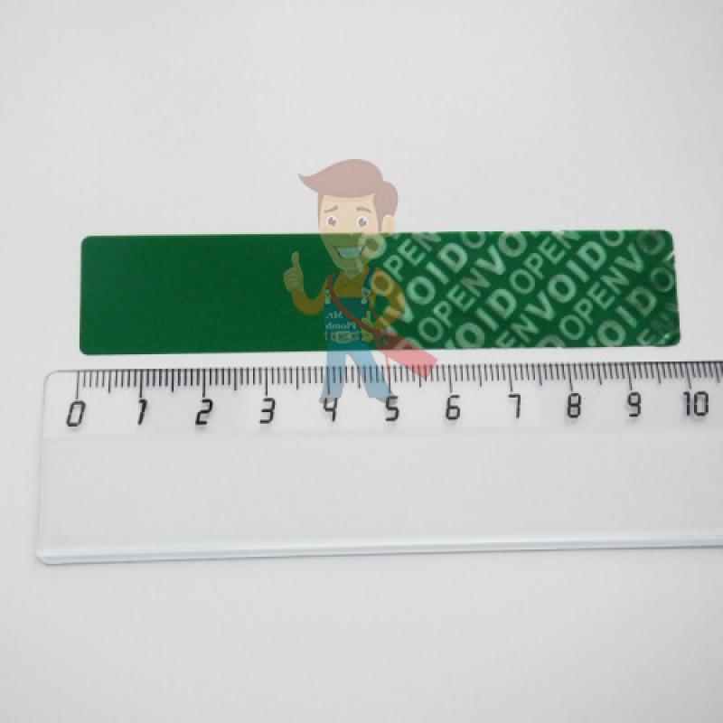 Гарантийная наклейка 20х100 мм - фото 10