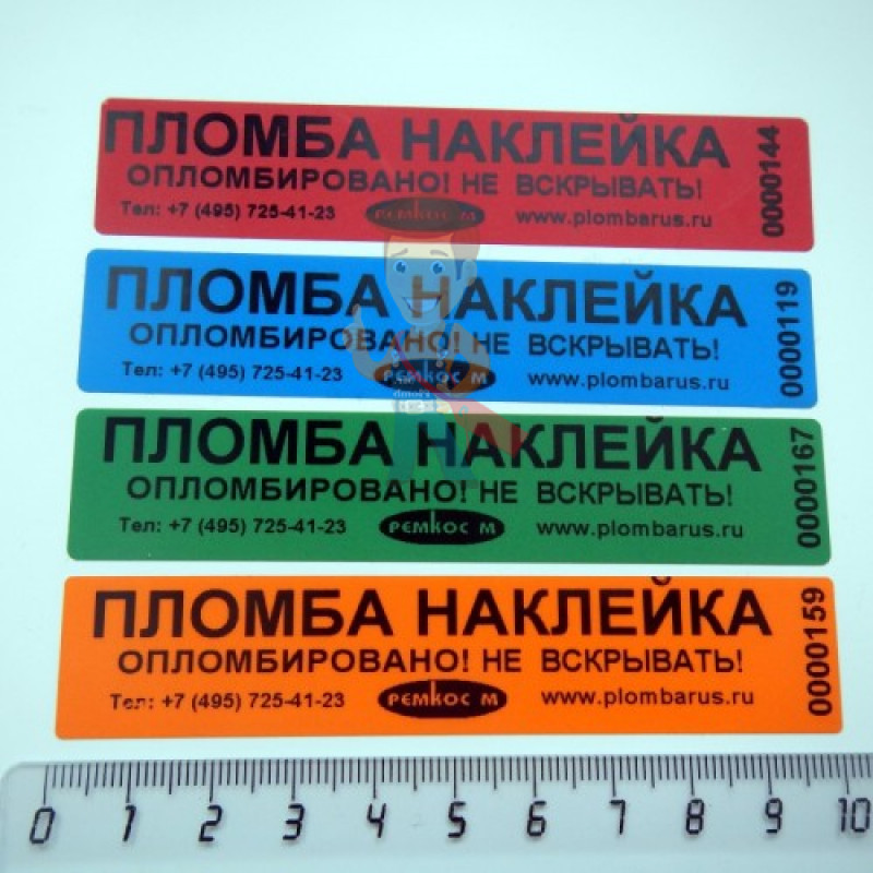 Гарантийная наклейка 20х100 мм - фото 3
