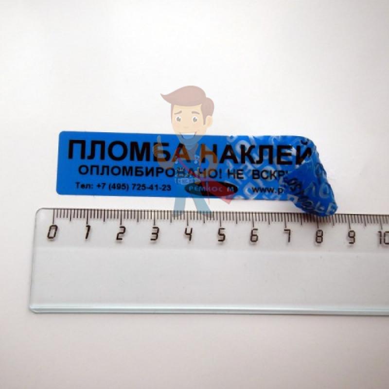 Гарантийная наклейка 20х100 мм - фото 4
