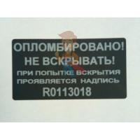 Гарантийная наклейка 20х100 мм - Гарантийная наклейка 82х43 мм