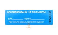 Пломба пластиковая КПП-2-2205 - Пломба наклейка номерная НН-4, 20x100 мм