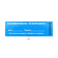 Пломба наклейка номерная НН-1, 20x35 мм - Пломба наклейка номерная НН-4, 20x100 мм