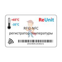 UHF RFID метка на фары автомобиля RUE41C - RFID метка - регистратор температуры RU07TL3