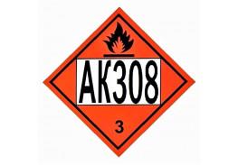 Знак опасности АК 308