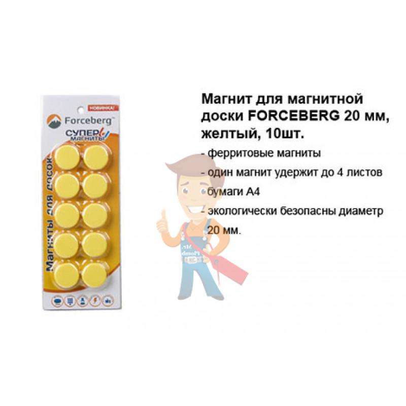 Магнит для магнитной доски FORCEBERG 20 мм, желтый, 10шт. - фото 5