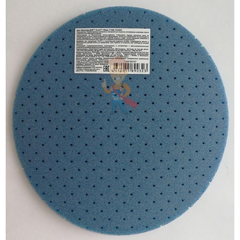 Круг абразивный гибкий Hookit™ 150 мм, Р1000, на вспененной основе - фото 5