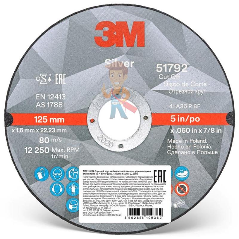 Круг Отрезной  Silver, Т41 125 мм х 1,6 мм х 22,23 мм, 51792