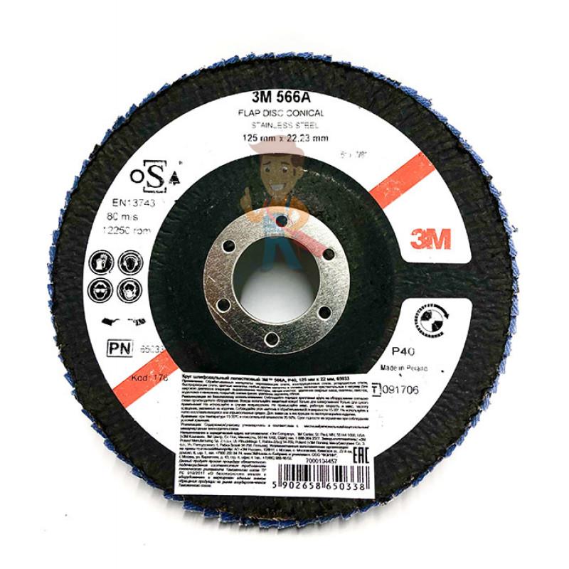 Круг лепестковый торцевой конический 566A  P40, 125 мм х 22 мм