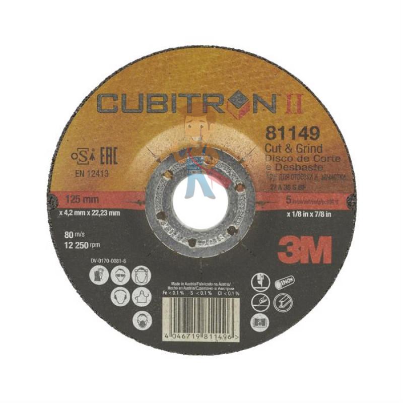 Круг для отрезки и зачистки Т27 Cubitron™ II, 125 мм х 4,2 мм х 22,23 мм, A 36 S BF, 81149 - фото 1