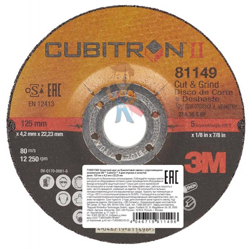 Круг для отрезки и зачистки Т27 Cubitron™ II, 125 мм х 4,2 мм х 22,23 мм, A 36 S BF, 81149