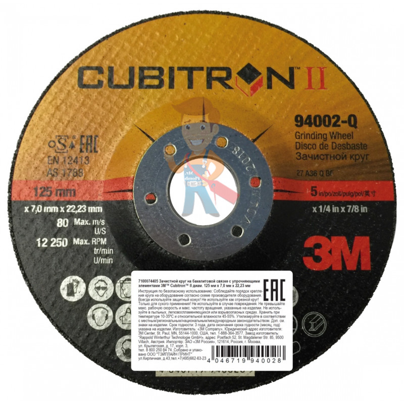 Круг зачистной Cubitron™ II T27, 125 мм х 7,0 мм х 22,23 мм