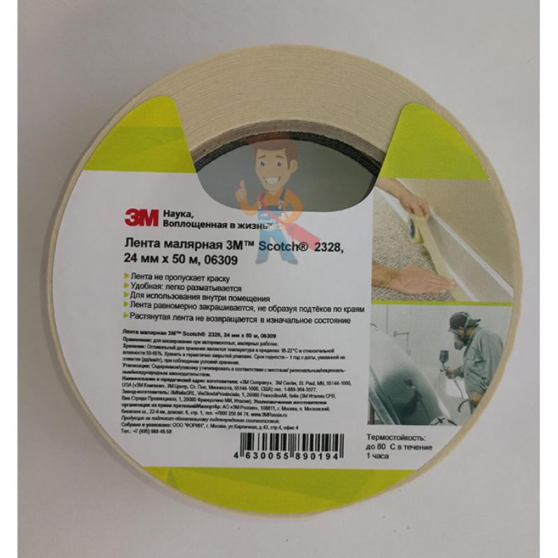 Лента Малярная Стандартная, (80°С), 24 мм x 50 м, 3M™ Scotch® 2328 - фото 2