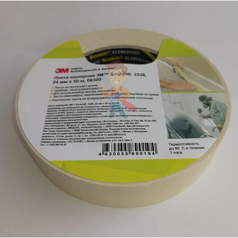 Лента Малярная Стандартная, (80°С), 24 мм x 50 м, 3M™ Scotch® 2328 - фото 3