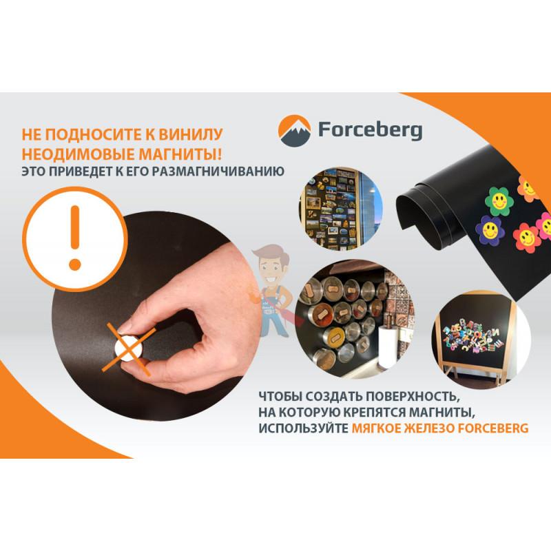 Магнитный винил Forceberg без клеевого слоя 0.62 x 1 м, толщина 0.4 мм - фото 1