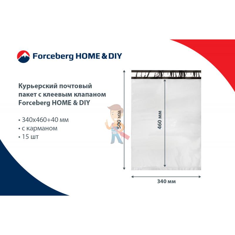 Курьерский почтовый пакет с клеевым клапаном Forceberg HOME & DIY 340х460+40 мм, с карманом, 15 шт - фото 6