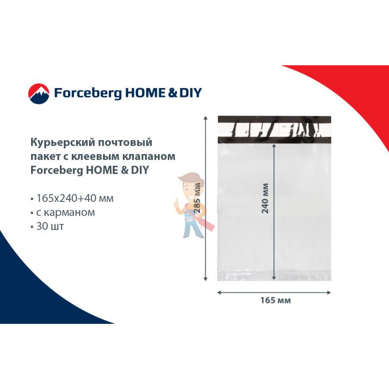 Курьерский почтовый пакет с клеевым клапаном Forceberg HOME & DIY 165х240+40 мм, с карманом, 30 шт - фото 7