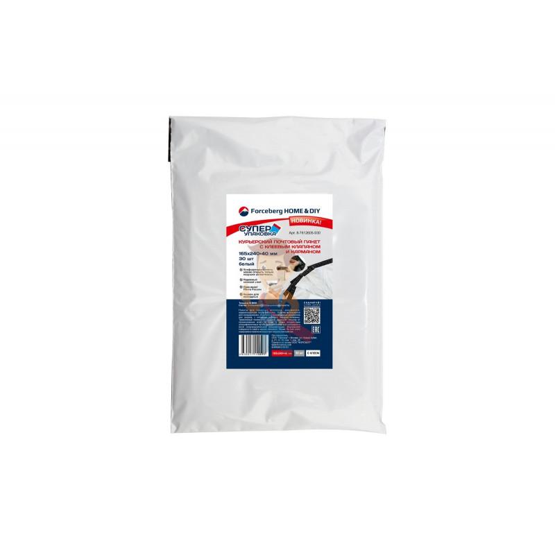 Курьерский почтовый пакет с клеевым клапаном Forceberg HOME & DIY 165х240+40 мм, с карманом, 30 шт - фото 5