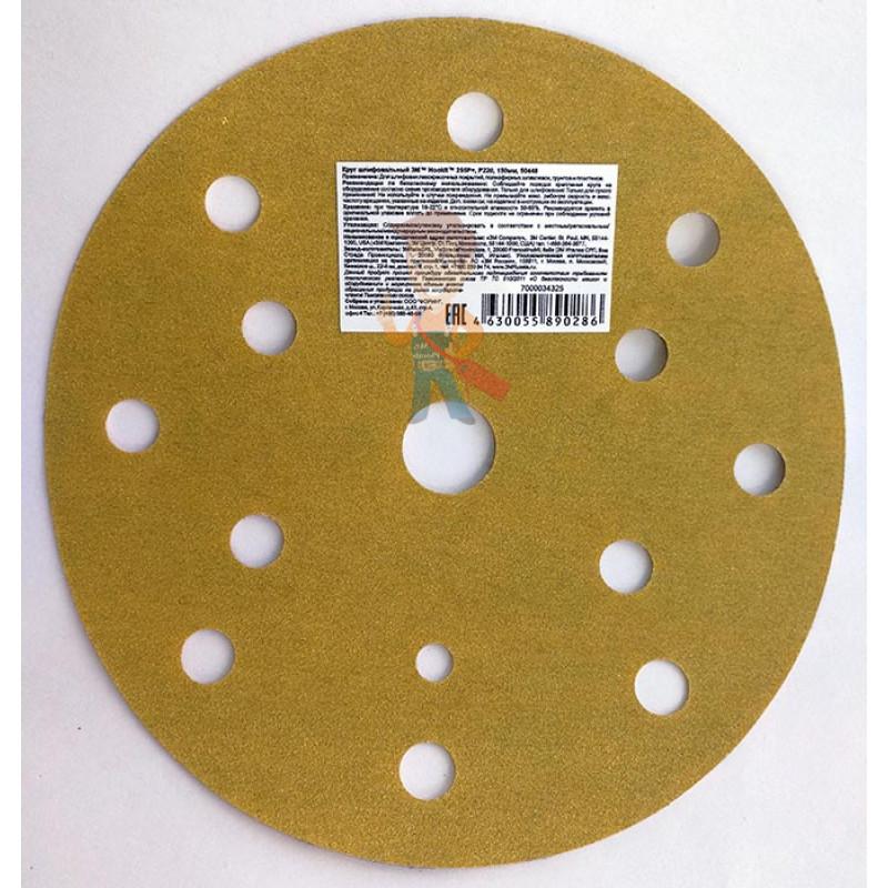 Круг абразивный 255P+, золотой, 15 отв, Р220, 150 мм, 3M™ Hookit™ - фото 2