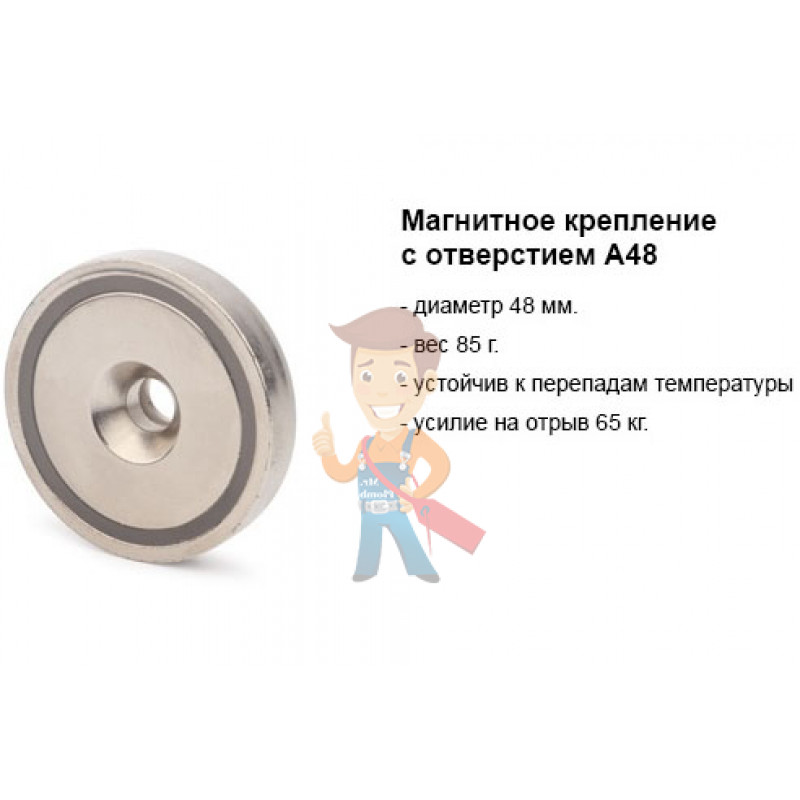 Магнитное крепление с отверстием А48 - фото 8