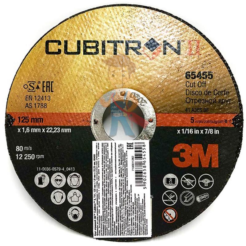 Cubitron II, T41, 125 мм х 1.6 мм х 22 мм - фото 2