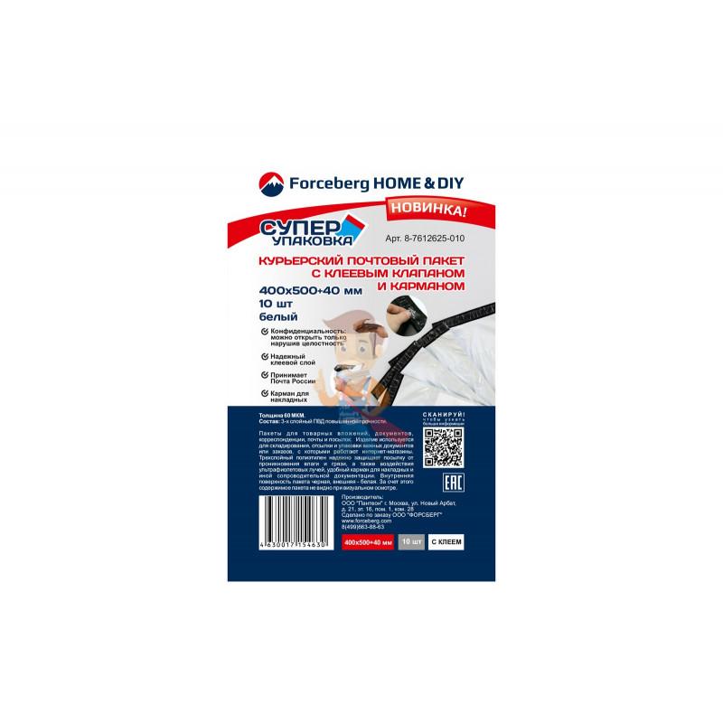 Курьерский почтовый пакет с клеевым клапаном Forceberg HOME & DIY 400х500+40 мм, с карманом, 10 шт - фото 5