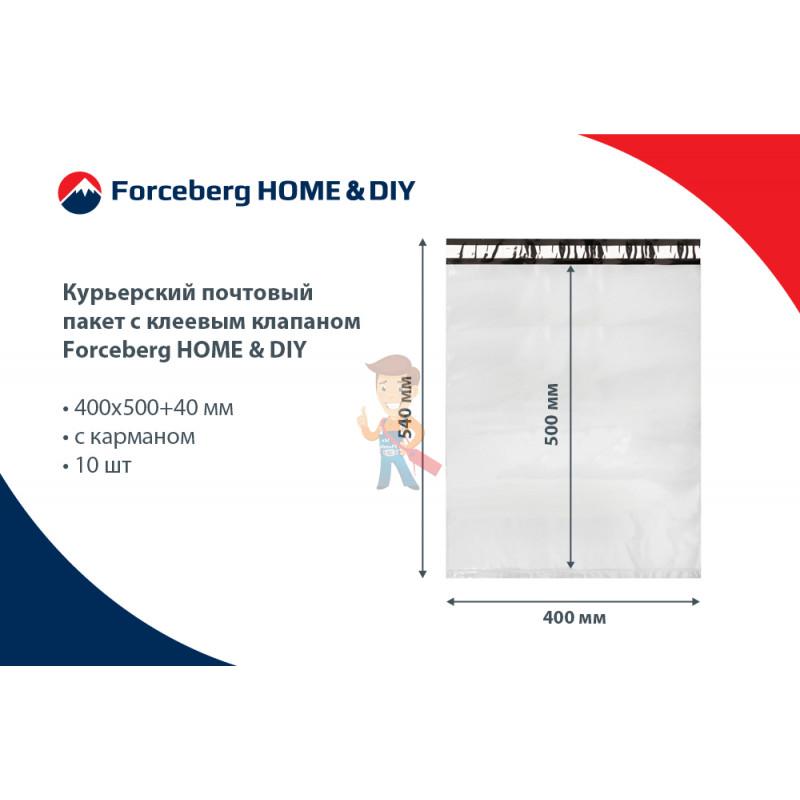 Курьерский почтовый пакет с клеевым клапаном Forceberg HOME & DIY 400х500+40 мм, с карманом, 10 шт - фото 6